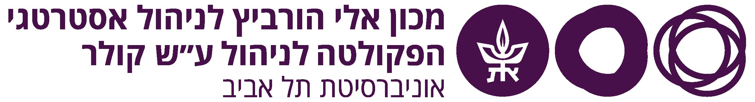 מכון אלי הורביץ לניהול אסטרטגי לוגו