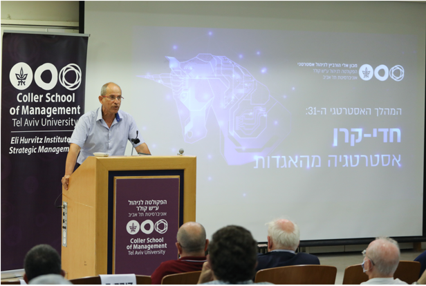 פרופסור משה צבירן בכנס המהלך האסטרטגי ה-31 בנושא חדי קרן