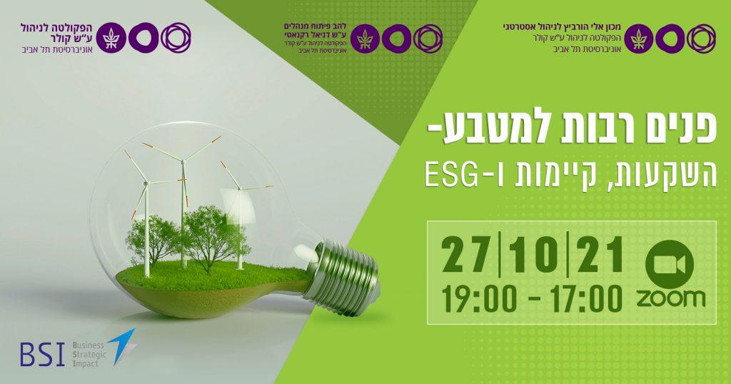 הזמנה לכנס: פנים רבות למטבע – השקעות, קיימות ו-ESG 27.10.21